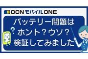 OCNモバイルONEはバッテリー消費が速い!検証結果を公開!グローバルIPアドレスが原因?