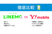 LINEMO(ラインモ)とワイモバイルの違いを徹底比較!