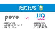 UQモバイルとpovoの違いを徹底比較