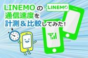 LINEMOの通信速度を実測調査!速度制限も解説!