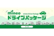 【発展途上】mineo(マイネオ)「ドライブパッケージ」を実際に使ってわかった良い点悪い点