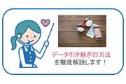 【パズドラ・LINE・ポケモンGO】格安スマホはアプリデータ引き継げる?