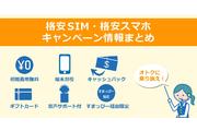 格安SIM・格安スマホのおすすめキャンペーン情報!人気MVNO18社【2021年5月版】
