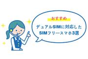 【2018年版】デュアルSIMに対応したおすすめのSIMフリースマホ3選