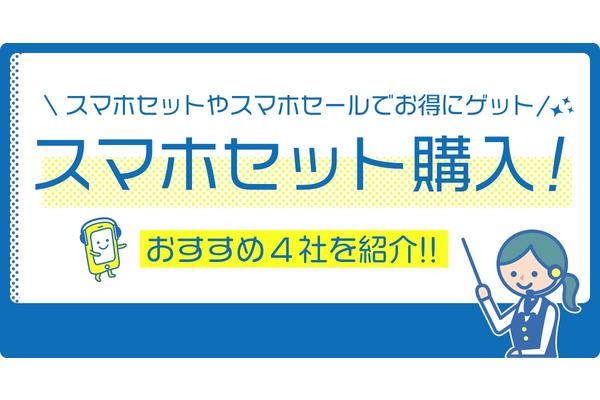 【2020年】スマホセットがおトクな格安SIM・MVNOベスト4!【解説付き】