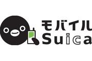 モバイルSUICA(モバイルスイカ)が使えるSIMフリースマホ比較