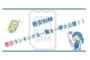 【最安ランキング!】格安SIMは月額298円から運用できる!