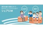 格安SIMをシェアSIMで契約するときの注意点