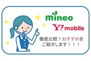 mineoとワイモバイル、実際に使ってみてのおすすめは?