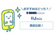 「DMMモバイル」VS「IIJmio」使いやすいのはどっち?2社を徹底比較