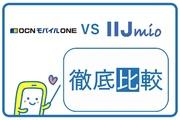IIJmioとOCNモバイルONEはどっちがおすすめ?【老舗MVNO比較】