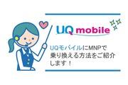 《簡単》UQモバイルへMNP乗り換え方法【注意点をチェック】