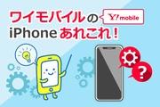 【徹底解説】ワイモバイルでiPhoneは使えるの?購入、設定も解説!