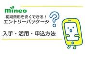 mineo(マイネオ)のエントリーパッケージで初期費用が安くなる?入手・活用・申込方法解説!
