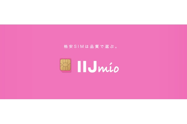IIJmioの評判・評価・口コミ!【通信速度・料金プランなど】利用者数100万人越えの実力とは?