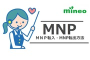 【mineo(マイネオ)】MNP転入・MNP転出はとっても簡単!