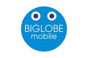 BIGLOBEモバイルは即日MNP対応で不通期間なし!