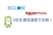 BIGLOBEモバイルの通信速度はどれくらい?楽天モバイルと比較しました【動画あり】