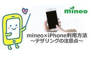 mineo(マイネオ)でiPhoneを利用する方法とテザリングの注意点!