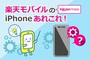 【徹底解説】楽天モバイルでiPhoneは使えるか?12、SE2の購入、設定まで解説!