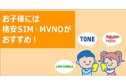 子どもに持たせるなら格安SIM・MVNOがいい!【おすすめ3社】