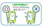 LINEモバイルのメリット・デメリット