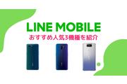 LINEモバイルで買うべきおすすめ機種・端末3選【2019年冬版】