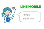 LINEモバイルにMNPで乗り換える方法は?