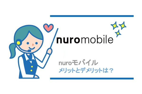 nuroモバイルのメリット・デメリットは?nuroモバイルの特徴とは
