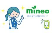 mineo(マイネオ)の評判・評価・口コミを集めました!【通信速度・端末・料金など】