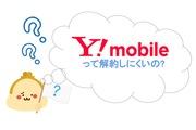 Ymobile(ワイモバイル)の解約はWeb手続き可能!解約金免除の方法やタイミングなど解説