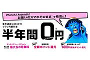 【2020年7月】BIGLOBEモバイルの最新キャンペーン情報