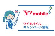 Y!mobile(ワイモバイル)の最新キャンペーン情報