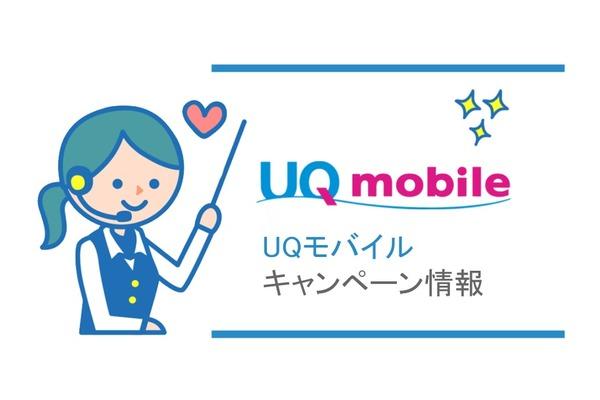 《最新版 3月》最大13,000円キャッシュバック!UQmobile(UQモバイル)キャンペーン情報