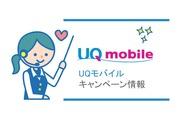 《最新版 11月》UQmobile(UQモバイル)キャンペーン情報
