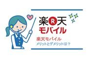 楽天モバイルのメリット・デメリット10選!