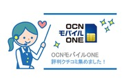 OCNモバイルONEの評判・評価・口コミを集めました!
