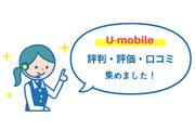 U-mobile(ユーモバイル)の評判・評価・口コミを集めました!