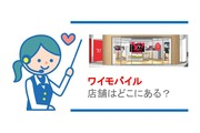 Y!mobile(ワイモバイル)の店舗情報!店舗の混雑具合も徹底レビュー