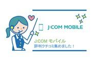 J:COMモバイルって?評判・口コミから分かるJ;COMのメリット・デメリット