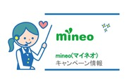 【最新版(4月)】mineo(マイネオ)のキャンペーン情報!