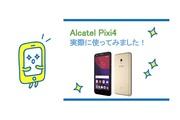 激安1万円スマホ、Alcatel(アルカテル) Pixi4の実機レビュー!