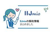 【IIJmio 解約方法】違約金はタイミングは?のりかえにおすすめなMVNOランキングも!