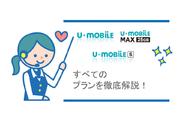 U-mobileの全料金プランを徹底解説!複雑な料金プランも1発解決!