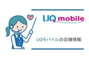 UQモバイルは店舗で買える?ネット購入との料金比較