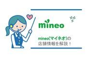 mineo(マイネオ)を店舗で買う方法は?ネット購入とどっちが安い?