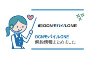 OCNモバイルONEの解約条件は?他のMVNOと比較しました