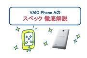VAIO Phone Aのスペックを徹底解説!
