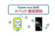 Huawei nova liteのスペックを徹底解説!