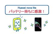 Huawei nova liteのバッテリー持ちがすごい!省電力機能も豊富!